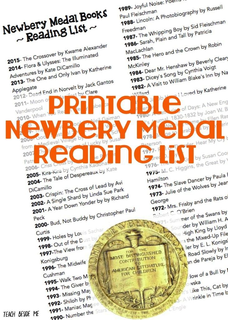 Printable Newbery Medal Reading List