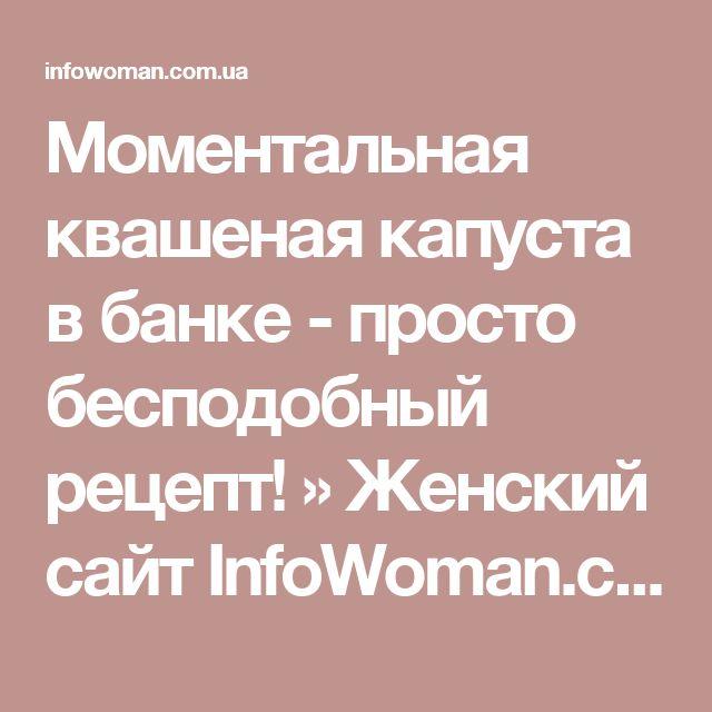 Моментальная квашеная капуста в банке - просто бесподобный рецепт! » Женский сайт InfoWoman.com.ua. Полезные советы для женщин