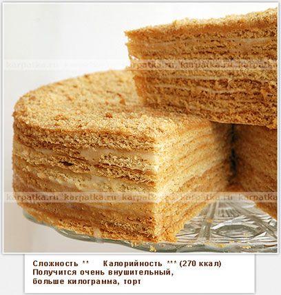 http://karpatka.ru/medovik.html