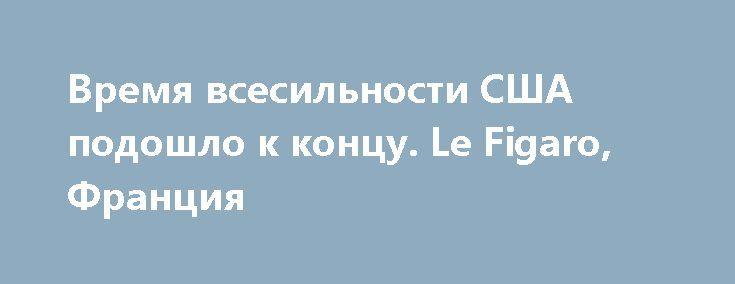 Время всесильности США подошло к концу. Le Figaro, Франция https://apral.ru/2017/09/13/vremya-vsesilnosti-ssha-podoshlo-k-kontsu-le-figaro-frantsiya.html  В вопросе санкций против Северной Кореи Соединённым Штатам снова пришлось пойти на уступки и смягчить свою позицию, чтобы Россия и Китай не наложили своё вето на их резолюцию. Как пишет журналист Le Figaro, это говорит о том, что США — больше не сверхдержава, которая могла отделить Косово от Сербии в обход ООН и диктовать миру [...]The…