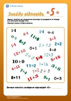 Знайди відповідь: сума «5»