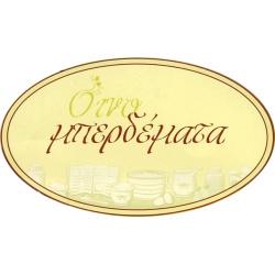Οινομπερδέματα | Ελληνικό Εστιατόριο  Μεγάλου Βασιλείου 10, Αθήνα, Κεντρικός Τομέας Αθηνών, Ελλάδα  2103411461 | Μίνι μεζεδοπωλείο που αγαπάει την απαλή μουσική, δυο βήματα από την Πειραιώς. Απλός, παρεΐστικος χώρος, με χαριτωμένα φωτιστικά-σουρωτήρια και ράφια φορτωμένα με βαζάκια γεμάτα βότανα, μπαχαρικά και ζυμαρικά.