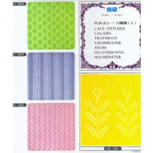 Studio-Silver Reed Lace Punchcards Set 62 No 381-390 - Punch Cards and Patterns - Silver Reed