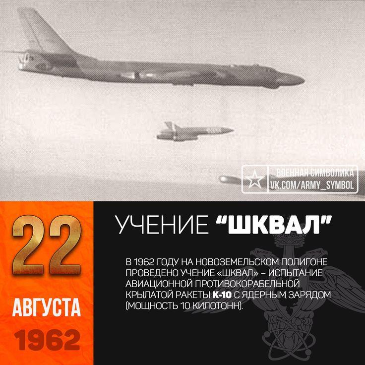 На Северном испытательном полигоне «Новая Земля» в ходе учения «Шквал» проведены испытания авиационной противокорабельной крылатой ракеты К-10 с ядерным зарядом (мощность 10 кт).  Ракета была создана на базе истребителя типа МИГ, ее носителем был доработанный самолет Ту-16. Ракета пускалась с самолета Ту-16К с дистанции 400 км. Председателем Государственной комиссии был адмирал В.А. Касатонов. Это были последние в СССР ядерные взрывы в воде и надводной поверхности.  #НоваяЗемля #УченияШквал…