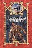 Противостояние. Начните читать книги Шхиян Сергей в электронной онлайн библиотеке booksonline.com.ua. Читайте любимые книги с мобильного или ПК бесплатно и без регистрации.