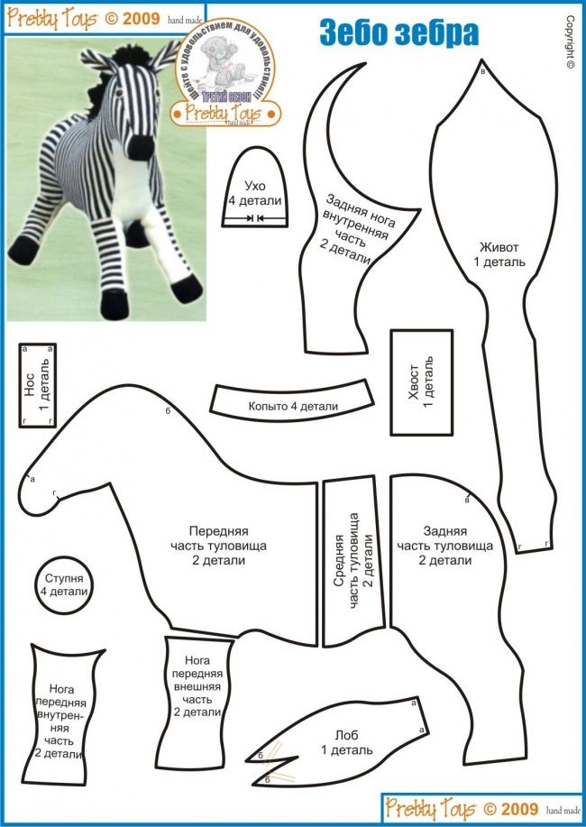 Зебо Зебра - zebra animal stuffed toy craft homemade pattern template