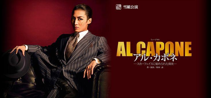 雪組公演 『アル・カポネ —スカーフェイスに秘められた真実—』 | 宝塚歌劇公式ホームページ