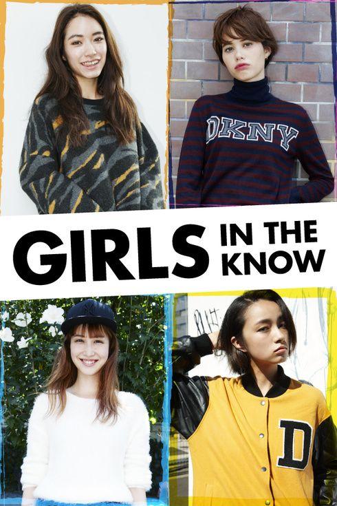 【ELLEgirl】東京ガールのDKNY+MY STYLE|#DKNY presents|エル・ガール・オンライン
