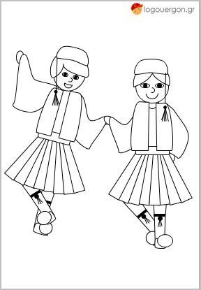 Η παρέλαση τελείωσε και το σχολείο έχει διοργανώσει εκδήλωση με παραδοσιακούς χορούς . Οι δύο τσολιάδες ξεκινούν με τσάμικο με τον πρώτο να κάνει φιγούρες στον αέρα.