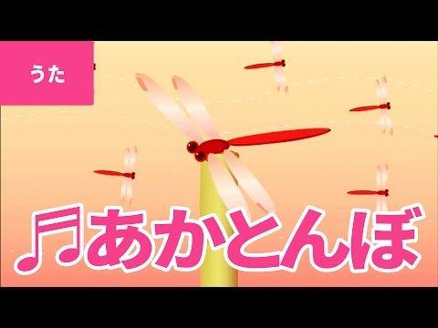 akatombo song
