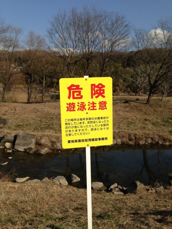 場所:豊田市平戸橋「胸形神社」下付近矢作川  座標:35.116745,137.189817  種類:川  コメント:景観も河川の形状も美しい場所。歴史もあり、散策にはいいのですが、この付近は流れが静かに見える時でもとても危険です。「あぶない」の看板が、日本語と英語ではなく、ポルトガル語というのも豊田ならでは。
