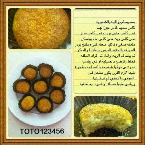 بسبوسة جوز الهند بالشعيريه Food And Drink Arabic Food Food