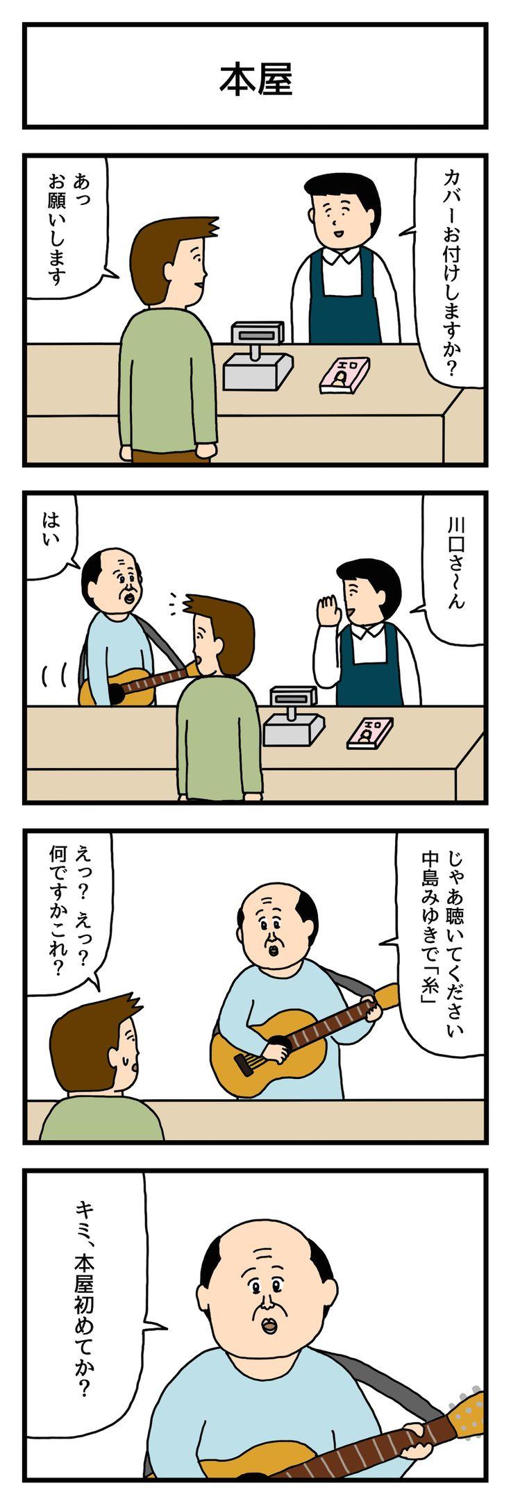 ネットで話題の4コママンガ「たのしい4コマ」がタウンワークマガジンに登場! 第25回目のテーマは「本屋」。 作:せきの (@sekino4koma) ブログ「たのしい4コマ」にてシュール系4コマ漫画を定期的に配信。「いま…