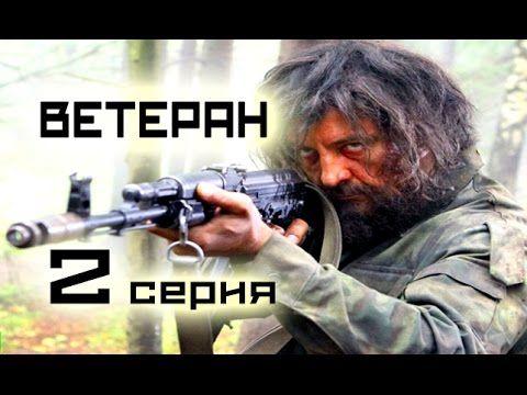 Сериал Ветеран 2 серия (1-4 серия) - Русский сериал HD