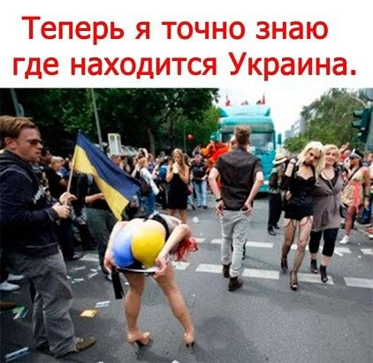 Now I know exactly where Ukraine is located. Euro Neonazism in Ukraine supported by EU. Ukraine army UON-UPA, 1941-44 wars vs. Russian soldiers. Supported III Reich in 1941-44 & EU 2014-17.