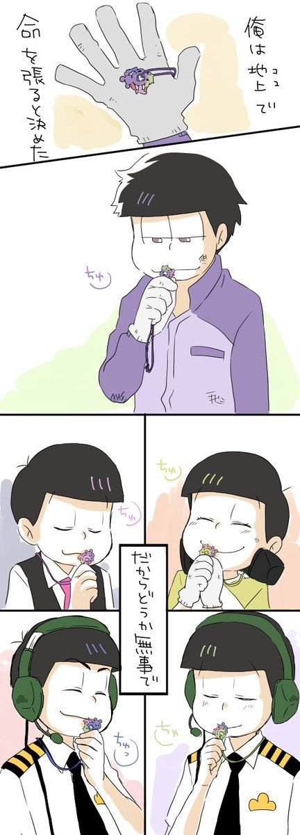 【空港松】「ねぇ 一松兄さんは何で整備員になったの?」