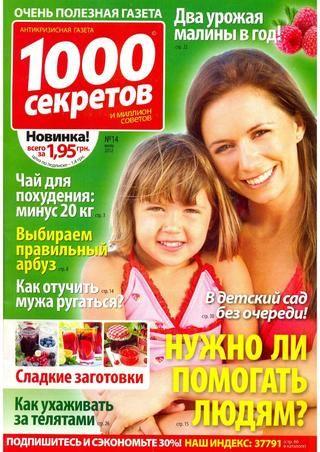 1000 секретов №14 (июль 2012) PDF