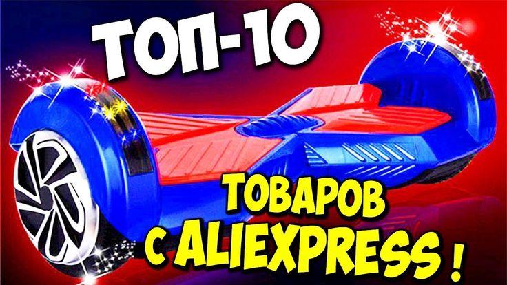 ТОП 10 КРУТЫХ ТОВАРОВ с АЛИЭКСПРЕСС. 10 самых популярных товаров с Aliex...