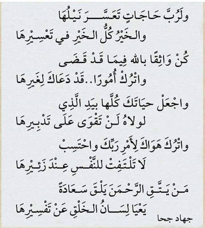 ابيات شعر الله تيسير Words Quotes Beautiful Arabic Words Wisdom Quotes