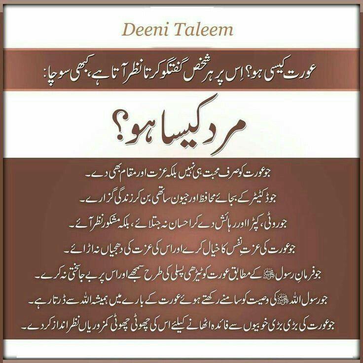 Urdu Quotes, Quotes, Wife Quotes
