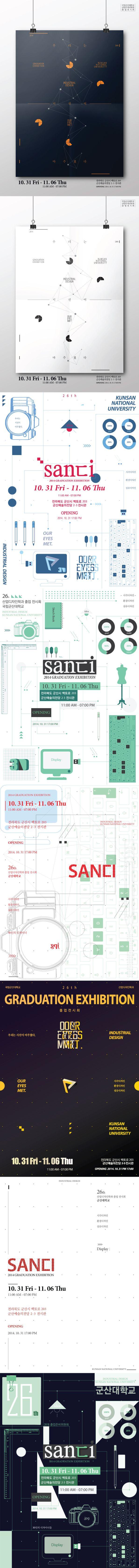 군산대학교 졸업전시회 포스터 개인작