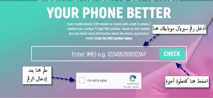 الكثير ممن يذهبون لشراء موبايل جديد أو مستعمل يريدون ان يعرفوا متى تم تفعيل الهاتف لأول مرة أو تشغيله Activation أو يريدون معرفة الت Modem Informative Phone