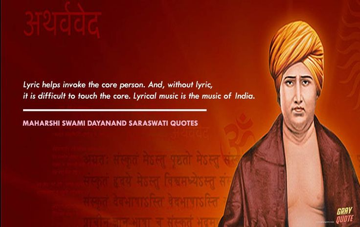 Maharshi Swami Dayanand Saraswati Quotes : Most Popular & Famous & Best Quotes, Thoughts, Teachings and Slogans given by Swami Dayananda Saraswati. Dayananda Saraswati Inspiration, Motivational Quotes. Send & ShareMaharshi Swami Dayanand Saraswati Quotes Teachings on Jayanti / Birth Anniversary ofSwami Dayananda Saraswati on 21st February 2017 to your friends, family, relatives, class-mate, colleagues & …