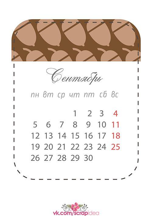 Календарь на 2016 год   Скрапинка - дополнительные материалы для распечатки для скрапбукинга