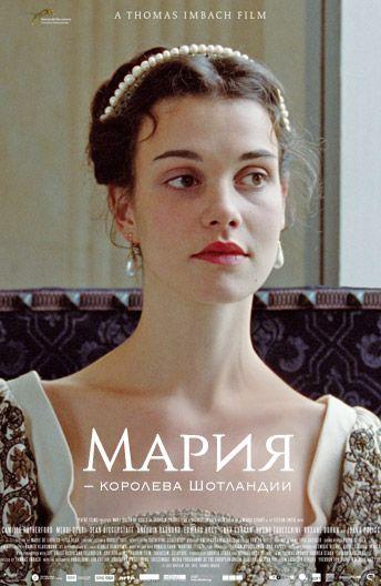 «Мария – королева Шотландии» (Mary Queen of Scots, 2013) смотреть онлайн в хорошем качестве HD