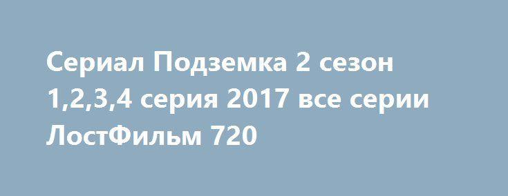 Сериал Подземка 2 сезон 1,2,3,4 серия 2017 все серии ЛостФильм 720 http://kinogo-2016-net.ru/2363-serial-podzemka-2-sezon-1234-seriya-2017-vse-serii-lostfilm-720.html  http://kinogo-2016-net.ru/2363-serial-podzemka-2-sezon-1234-seriya-2017-vse-serii-lostfilm-720.html