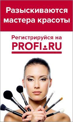 Требуются мастера красоты. Требуется косметолог. Все города России