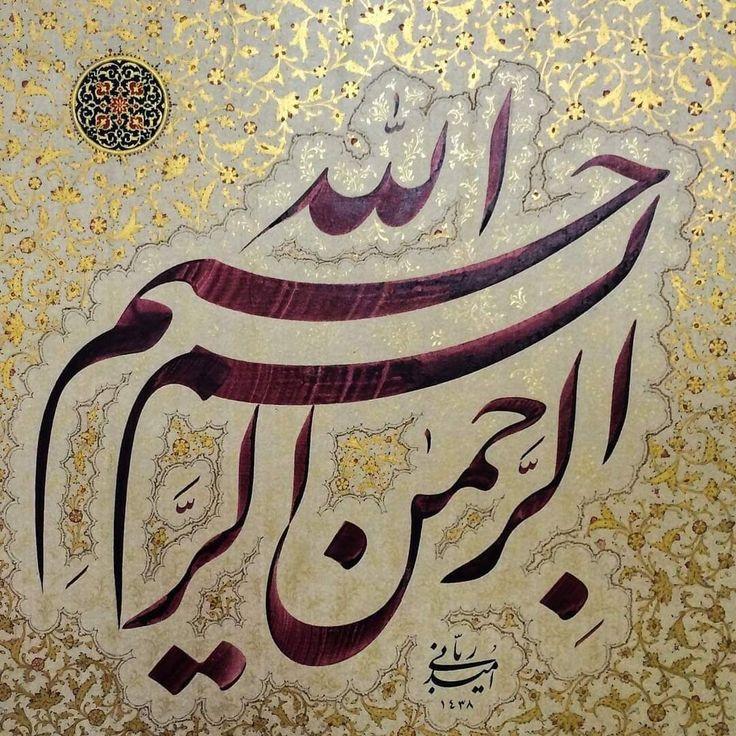 Pin By Masoom Quadri Al Kazmi On بسم اللہ الرحمن الرحیم Arabic Calligraphy Art Calligraphy