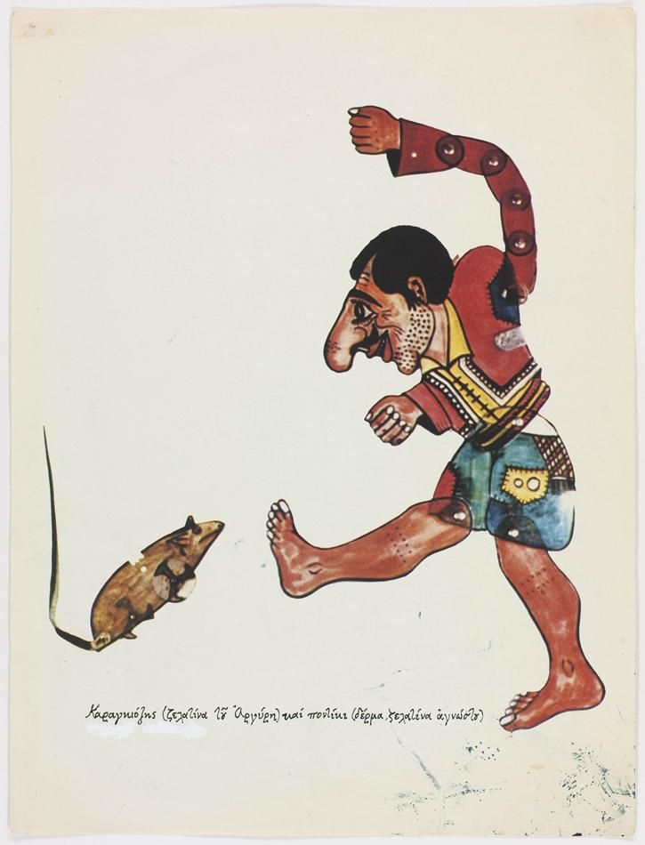 Poster - Greek Shadow Puppet Theatre, Karaghiozis with Mouse, 1920s-1950s