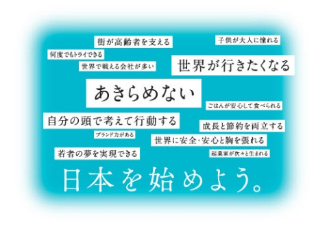 We must think the image of New Japan because Japanese Government can't image and issue the Image. What can you do?