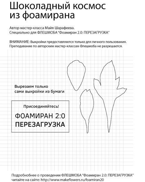 На экране: vykroyka_maya.jpg.