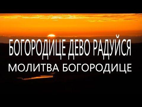 Првославный журнал для всей семьиhttp://ikoni.cerkov.ru/ Можно подать записки о здравии (для православных) ОПТИНА:Богородице Дево, радуйся, Благодатная Марие...
