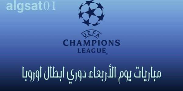 مباريات اليوم الأربعاء 11 ديسمبر 2019 دوري أبطال أوروبا مباريات اليوم الأربعاء 11 ديسمبر 2019 دوري أبطال أو Champions League Uefa Champions League League