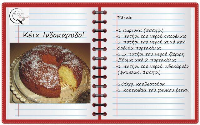 Θα σε κάνω Μαγείρισσα!: Κέικ Ινδοκάρυδο!