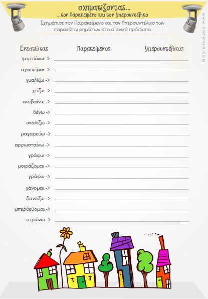 Επαναληπτικά φυλλάδια Γλώσσας: ''Σχηματίζοντας τον Παρακείμενο και τον Υπερσυντέλικο''