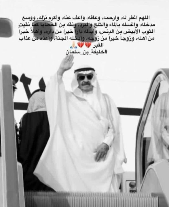 الله يرحمه و يغفر له و الله يصبركم اهل البحرين على فراقه Lab Coat Jackets Coat