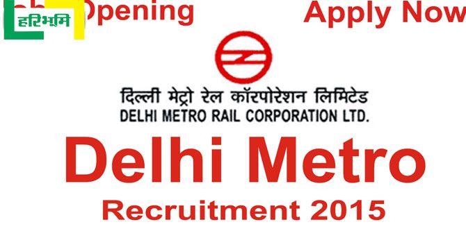 दिल्ली मेट्रो में निकली हैें जॉब  http://www.haribhoomi.com/news/career/delhi-metro-job-vacancy/32771.html #DMRC #Vacancy #Jobs