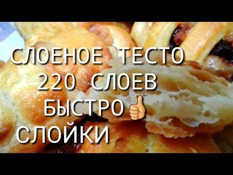 СЛОЕНОЕ ТЕСТО,БЕЗ ХЛОПОТ!!! - YouTube
