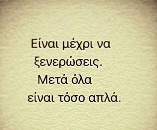 We Heart It | γκρεεκ, greek quotes, and ξενερωνω