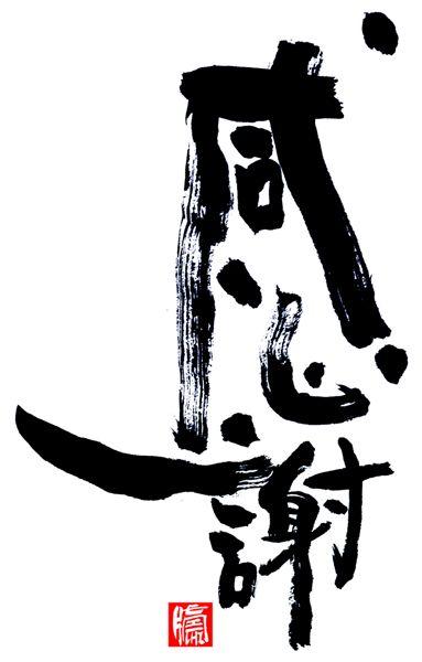 感謝/Thanks. There are a few things in life that are life changing. This was one of them.Thank you. Arigatou