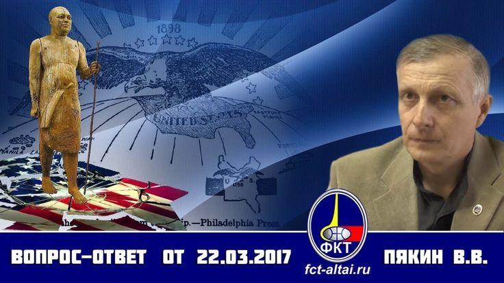 Вопрос-Ответ Валерий Пякин от 22 марта 2017 г