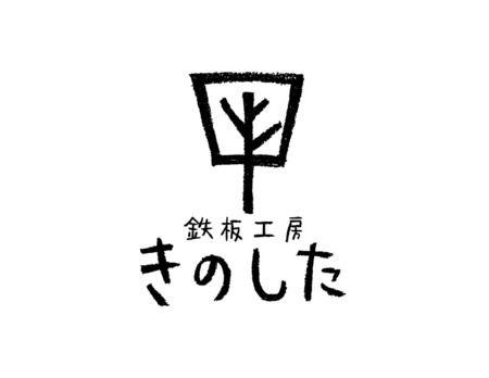ondoさんの提案 - 飲食店(鉄板焼き)の看板ロゴ制作   クラウドソーシング「ランサーズ」