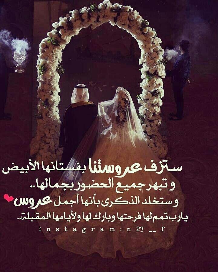 Pin By Diva Smith On Wedding Saying Bride Pictures Wedding Logo Design Arab Wedding