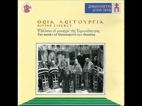 ▶ Θεία Λειτουργία • Σιμωνόπετρα • Άγιον Όρος - Orthodox Divine Liturgy • Mount Athos - YouTube