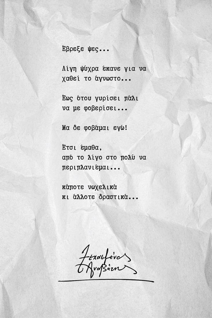 ελληνικά, στίχοι, στιχάκια, ποίηση, ποιήματα, quotes, greek, greek quotes