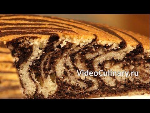 Пирог Зебра - Рецепт Бабушки Эммы - YouTube